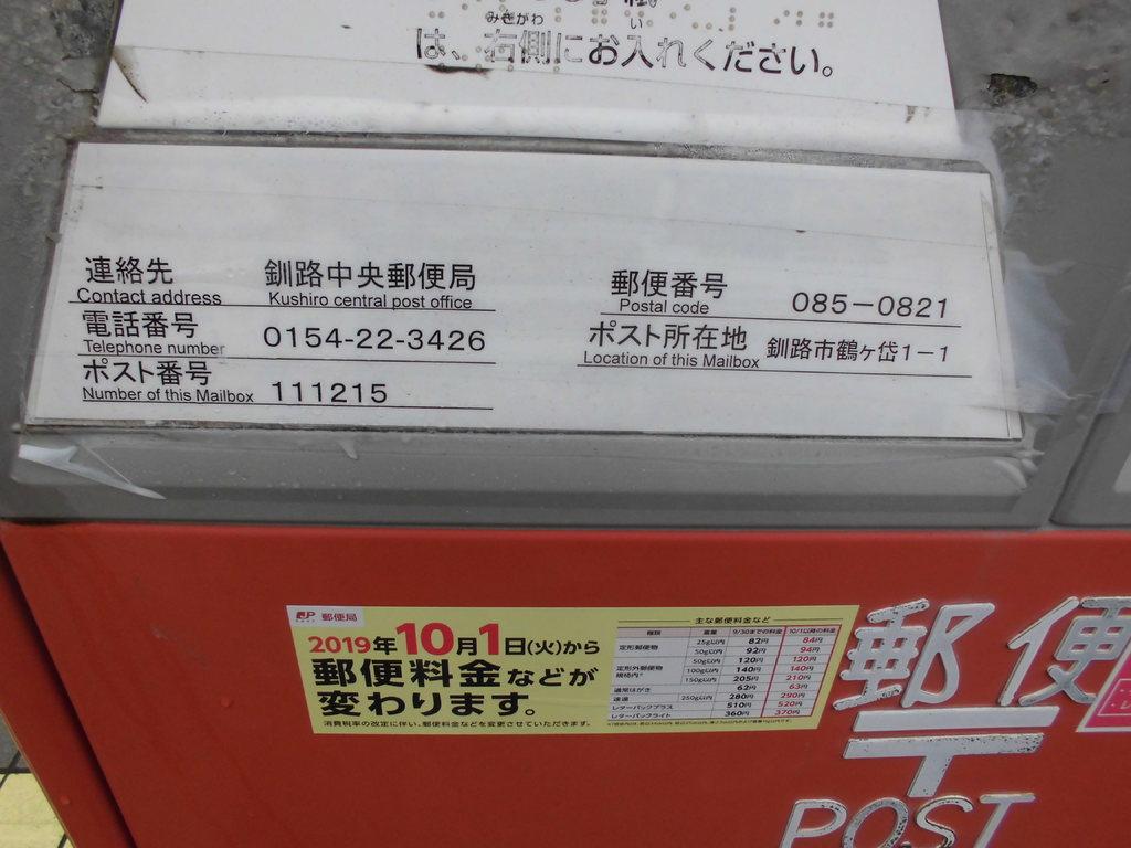 ポスト写真 : 釧路住吉郵便局の前 : 釧路住吉郵便局の前 : 北海道釧路市鶴ケ岱一丁目1-21