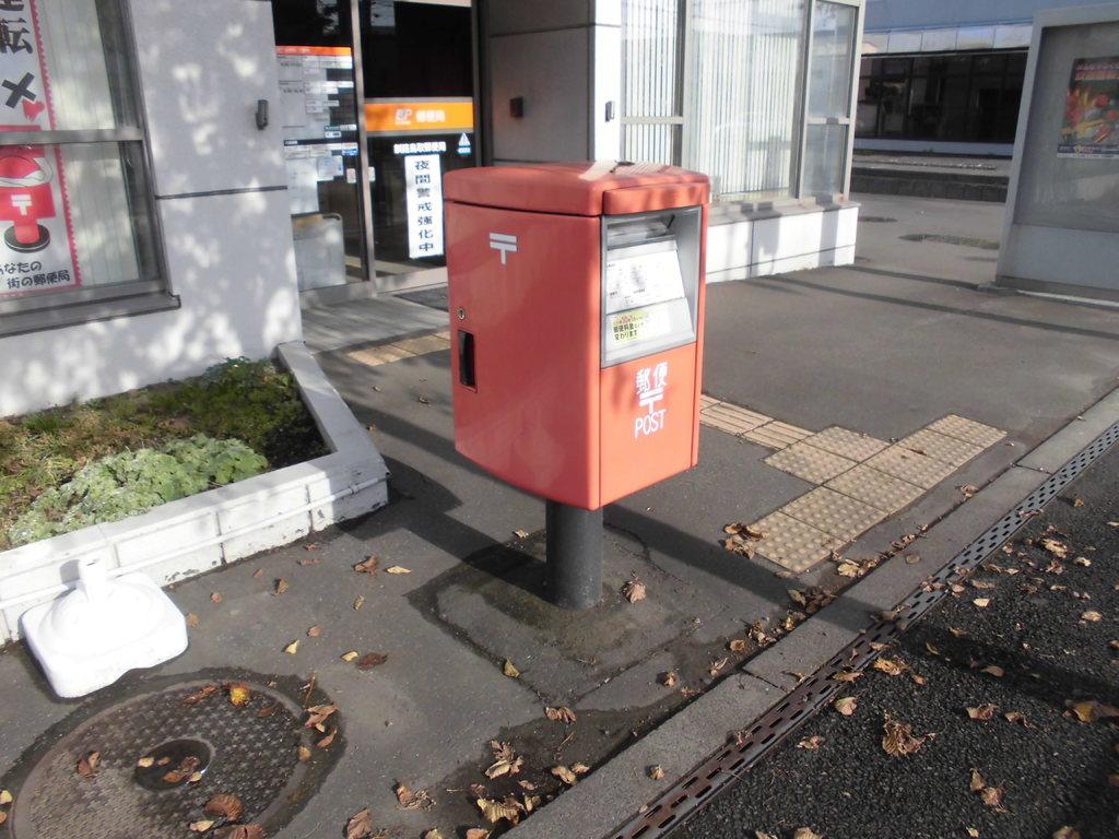 ポスト写真 : 釧路鳥取郵便局の前 : 釧路鳥取郵便局の前 : 北海道釧路市鳥取大通三丁目11-4