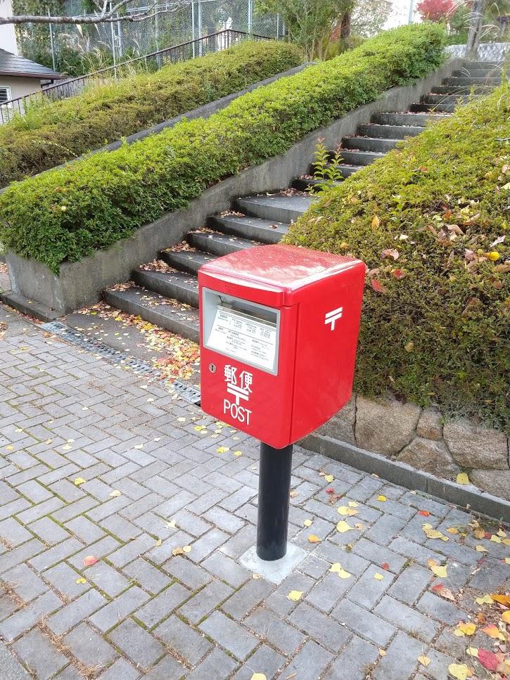 ポスト写真 :  : 東管谷公園 : 兵庫県神戸市北区鈴蘭台北町九丁目9