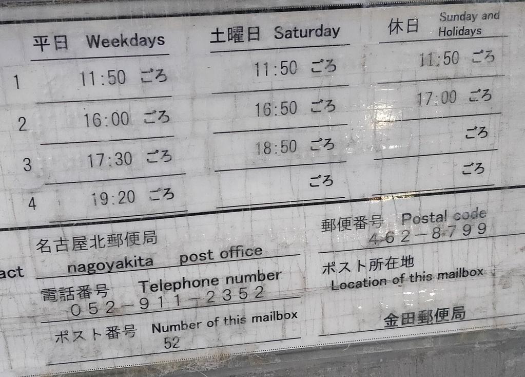 ポスト写真 :  : 名古屋金田郵便局の前 : 愛知県名古屋市北区安井一丁目19-12