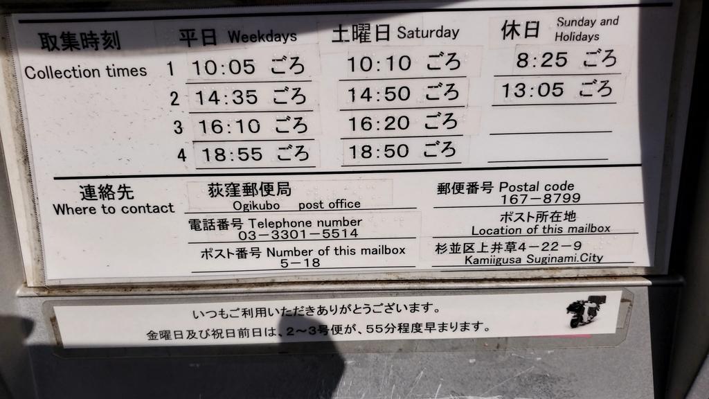 ポスト写真 : いながわ食料品店の向かい20200301 : いながわ食料品店の向かい : 東京都杉並区上井草四丁目27