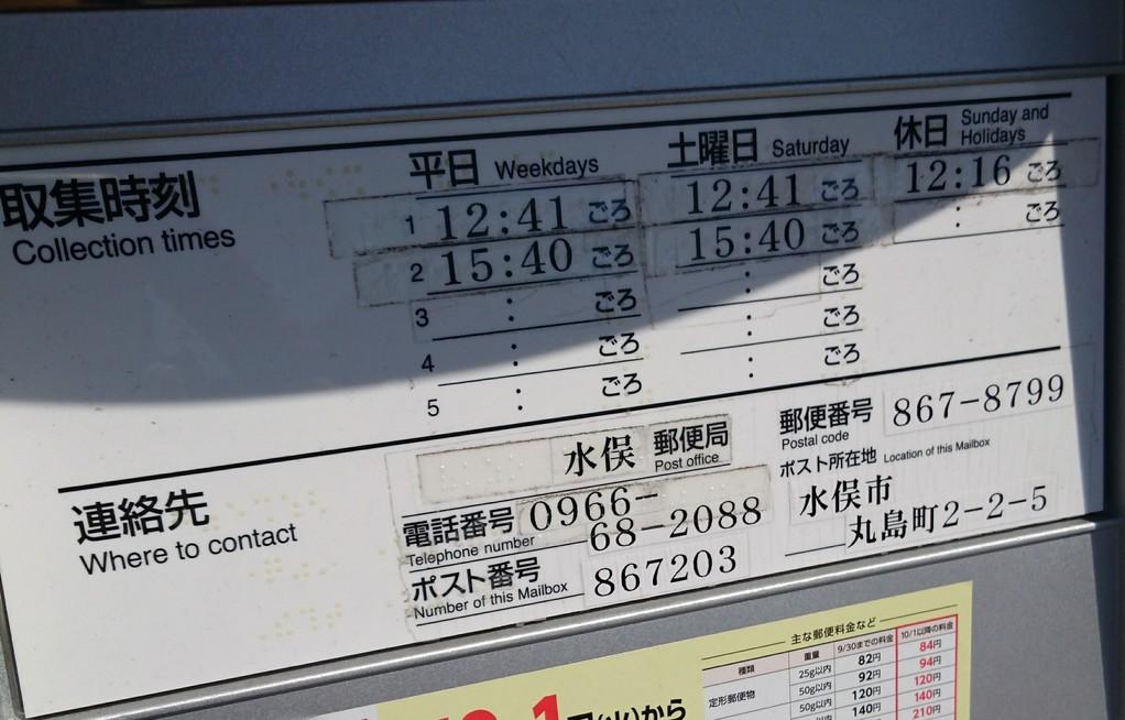 ポスト写真 :  : 水俣丸島郵便局の前 : 熊本県水俣市丸島町二丁目2-5
