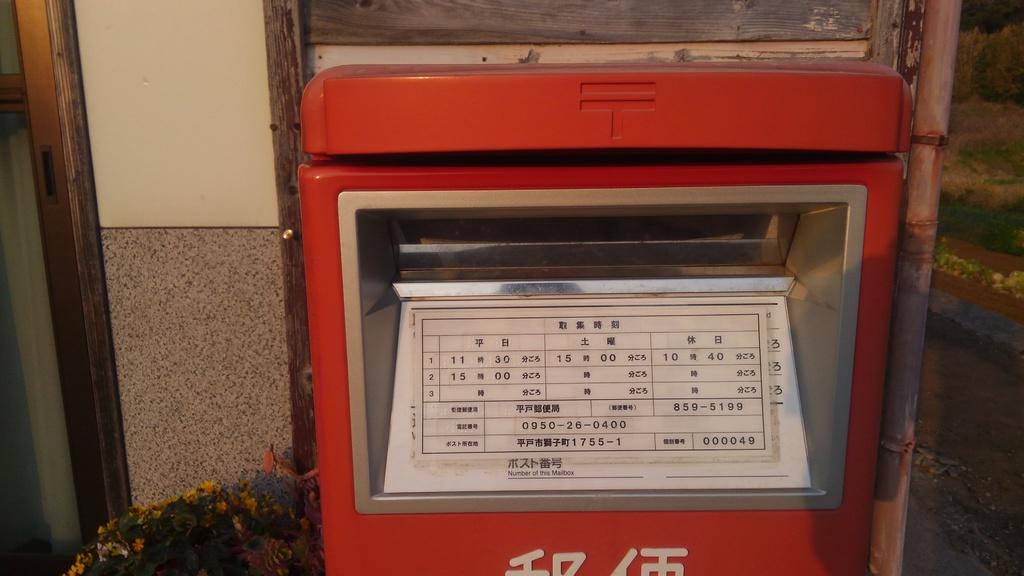 ポスト写真 : 20200318 : 獅子簡易郵便局の前 : 長崎県平戸市獅子町1755-1
