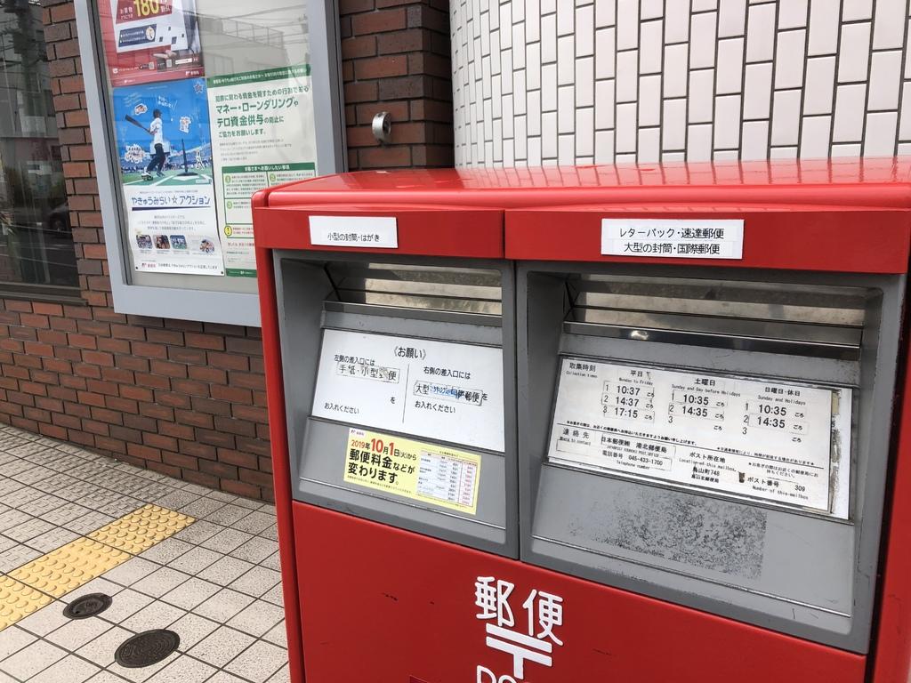 ポスト写真 :  : 横浜鳥山北郵便局の前 : 神奈川県横浜市港北区鳥山町734