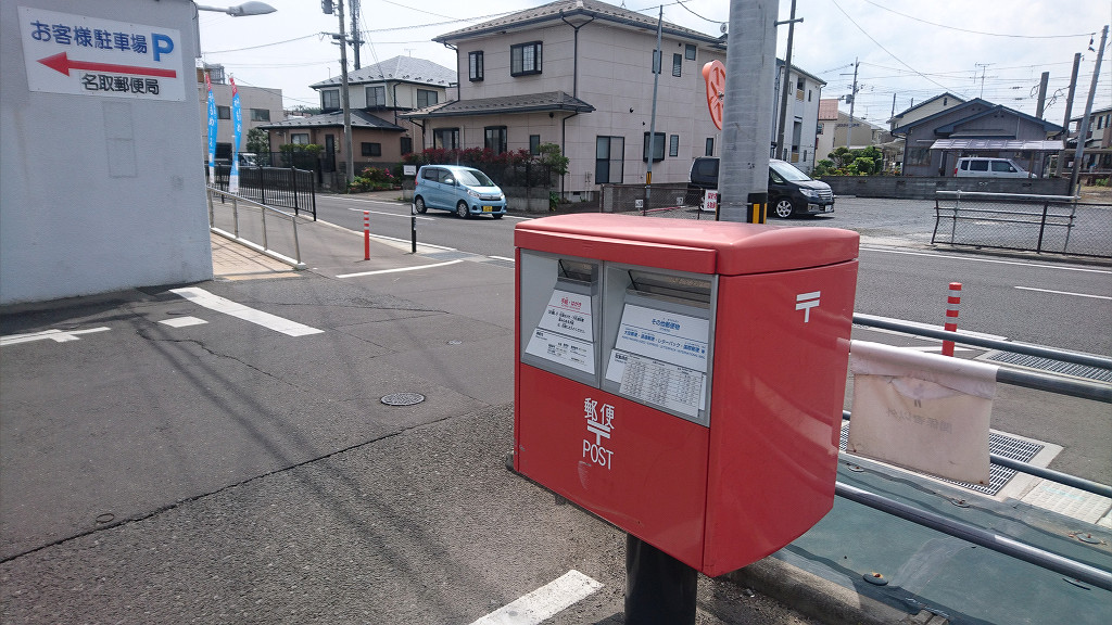 ポスト写真 : 新しい位置 : 名取郵便局の前 : 宮城県名取市飯野坂一丁目2-3